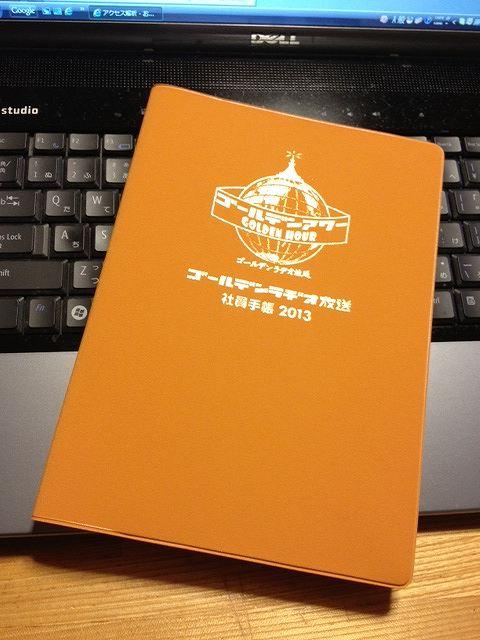 「沖縄 ゴールデンアワー 手帳」の画像検索結果