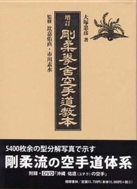 otsuka tadahiko sanchin goju kensha