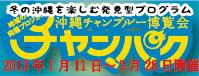 沖縄チャンプルー博覧会