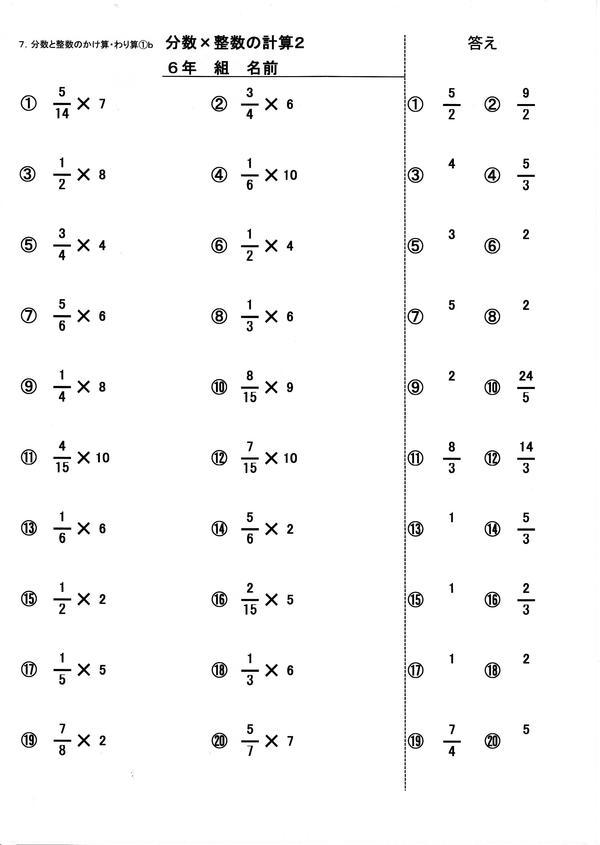 プリント 3年生 プリント : 小学6年生 分数×整数の計算 ...