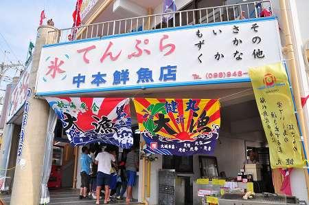 奥武島のてんぷら屋さん中本鮮魚店