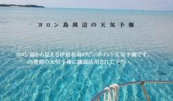 伊是名島の天気