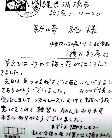 瀬古利彦の画像 p1_24