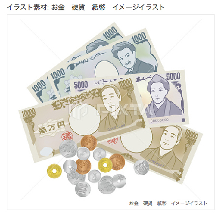 イラスト お金