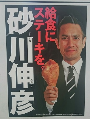 選挙の公約の爆笑画像