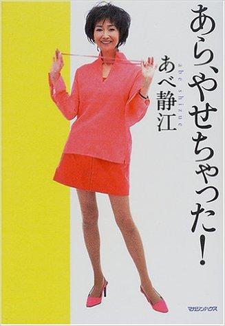 オレンジ色の洋服を着ているあべ静代