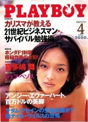 喜多嶋舞の雑誌