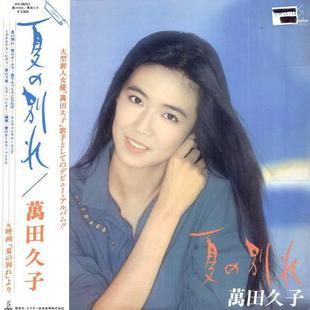 CDも出している萬田久子