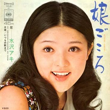 水沢アキの画像 p1_7