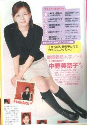 「中野美奈子 昔」の画像検索結果