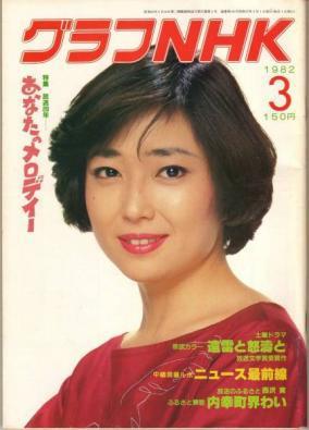 グラフNHKの表紙を務める若い頃の竹下景子