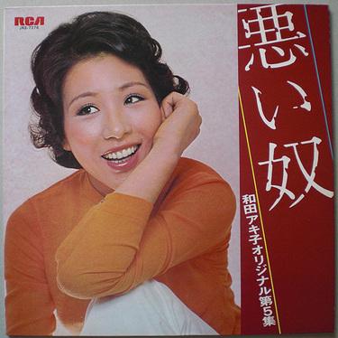 和田アキ子の画像 p1_4