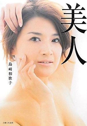 島崎和歌子の画像 p1_21
