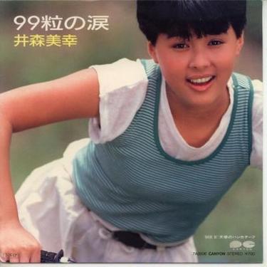 井森美幸の画像 p1_33