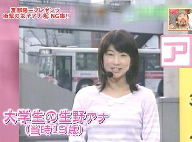 生野陽子19歳