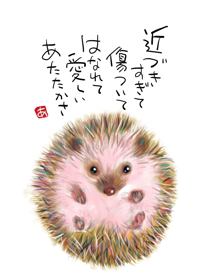 ヤマアラシの画像 p1_21