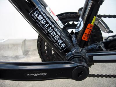 自転車の 自転車 盗難 gps 追跡 : フレームに貼られた防犯関連の ...