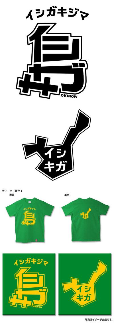 石垣島tシャツ