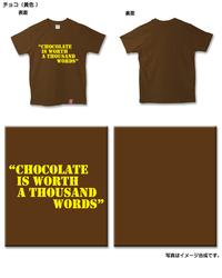 義理チョコを哲学的にもらうTシャツ、バレンタインデー用Tシャツ第二弾