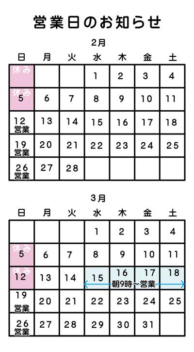学生服販売の為、平成29年2月~3月の営業時間の変更お知らせ