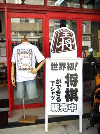 歴史的な将棋の日! Tシャツ