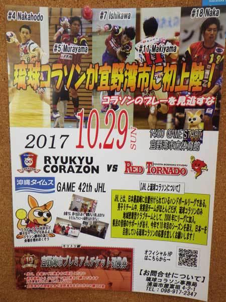 琉球コラソン 試合チケットあります!