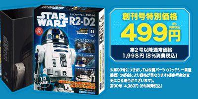 R2-D2 の組立の雑誌! すげぇ~