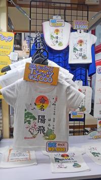 出産祝いのプレゼント 命名Tシャツをどうぞ!