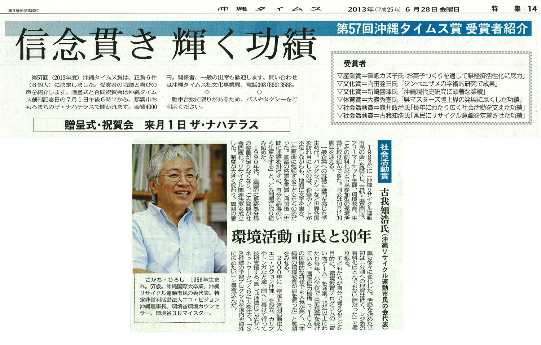 沖縄タイムス賞