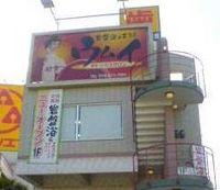 岩盤浴&エステ ウムイ  (うるま市)