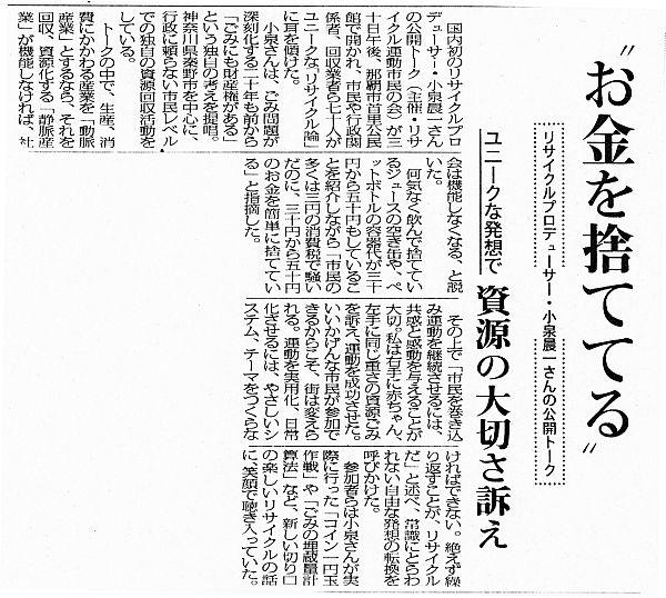 koizumi shinichi