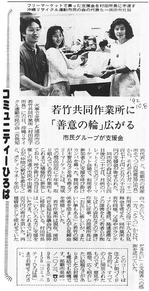 wakatake kihu 1992