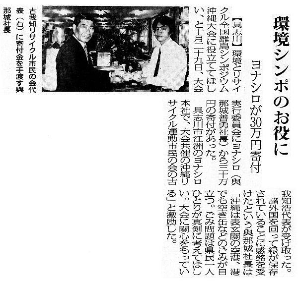 yonasiro kihu 1992