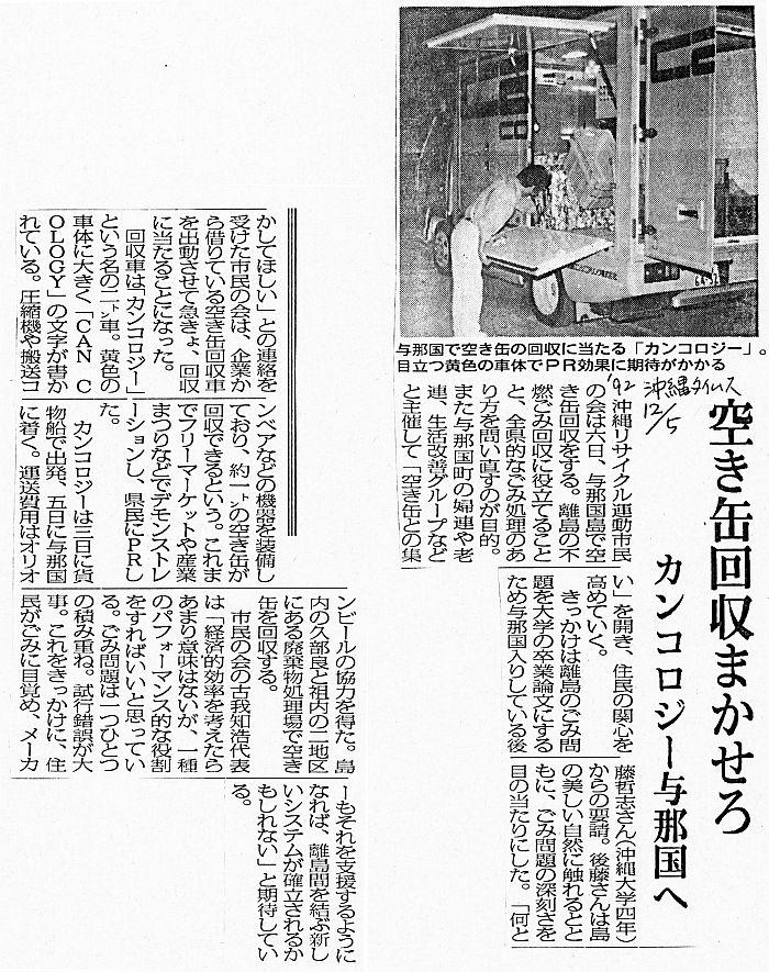 aki-kan makasero yonaguni1992