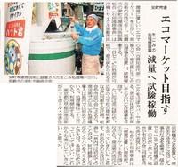 sakaemachi ekomarket compost