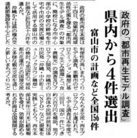 toshi-saisei-model