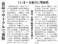 kankyo-daijin-prize