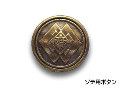 愛徳高校ボタン