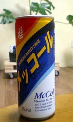ジュースは美味しいと思い込んでいた僕には、あまりにも衝撃的でした。 ゴクッ... ウ・ウ〜ン、やっぱり不思議な味だ。  甘いビール(?)いや、甘い麦茶に炭酸(?).
