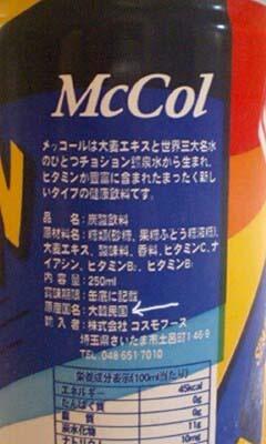 いや、甘い麦茶に炭酸(?)...。 ↑ああ、コレ大韓民国って書いてありますね、知らなかった。  もう自分から買うことは無いでしょう...あれ?よく考えてみると自分で ...