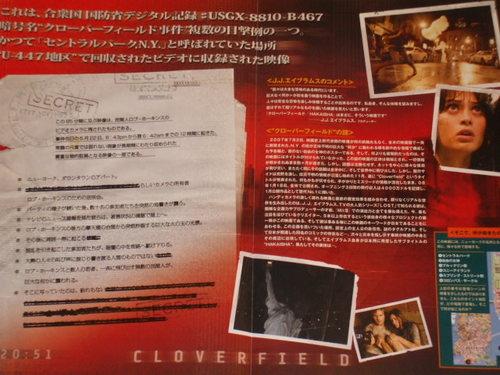 クローバーフィールド/HAKAISHAの画像 p1_10