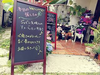 20周年 アコーディオン 演奏会 天然香房 沖縄市