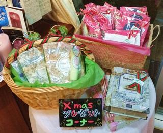 クリスマスプレゼント 天然香房