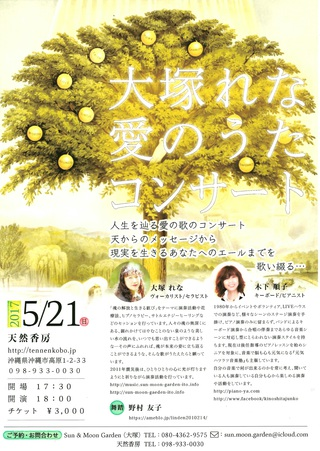大塚れなさん コンサート 沖縄 高原 天然香房 音楽 歌声 ピアノ 生演奏