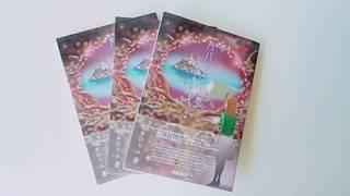 カバラの知恵 松本ひろみ 書籍 カバラ