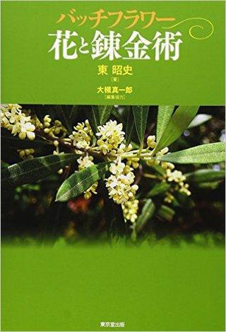 バッチフラワー 花と錬金術 東昭史