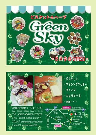 Green sky ビスケット ケーキ クッキー