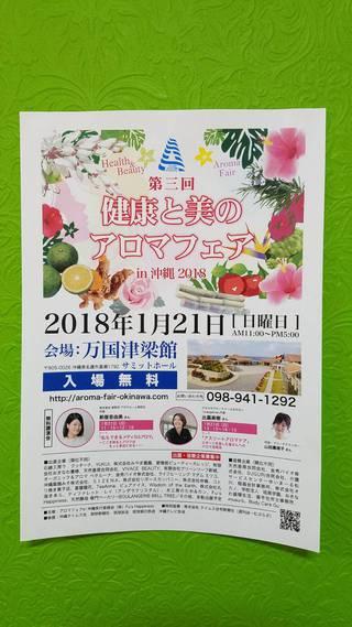 アロマフェア in沖縄2018 天然香房