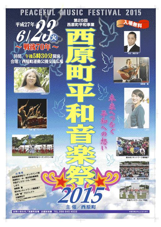 【津波信一】西原町平和音楽祭 司会出演:TEAM SPOT JUMBLE 公式サイト