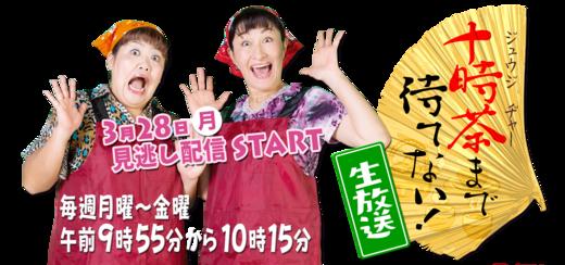 【津波信一】テレビ出演:TEAM SPOT JUMBLE 公式サイト